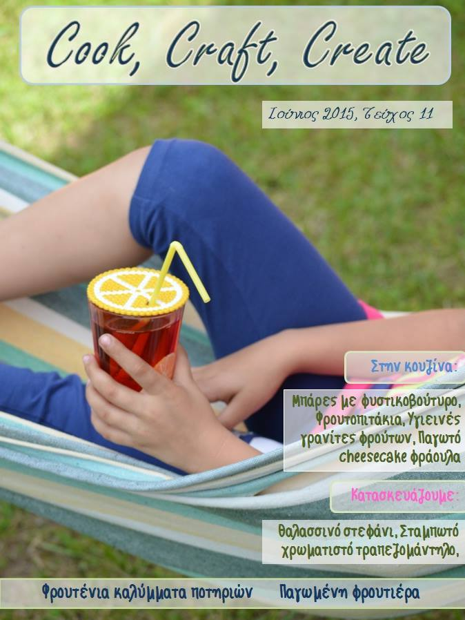 Cook, Craft, Create - τεύχος Ιουνίου 2015