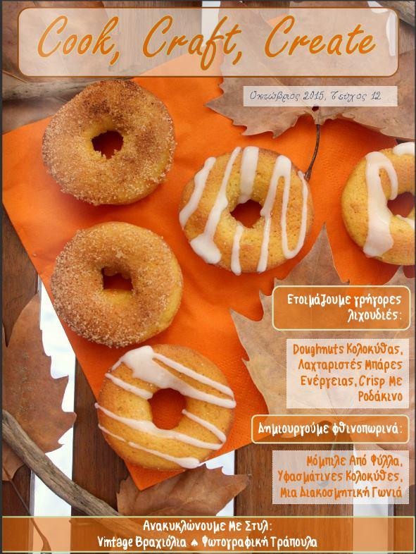 Cook, Craft, Create - Φθινοπωρινό τεύχος 2015