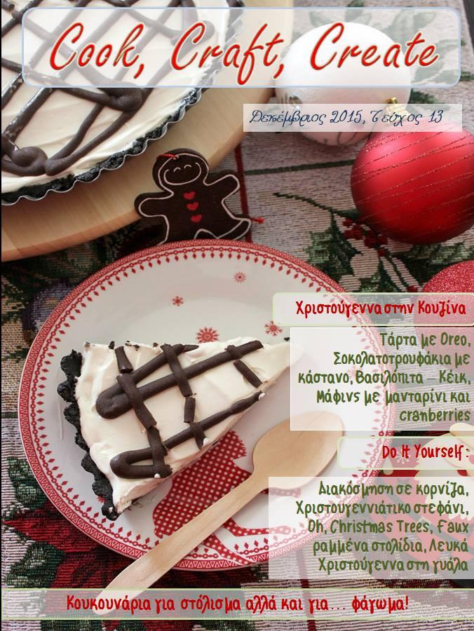 Cook, Craft, Create - τεύχος Δεκεμβρίου 2015