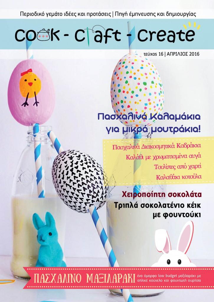Cook, Craft, Create - ανοιξιάτικο τεύχος 2016