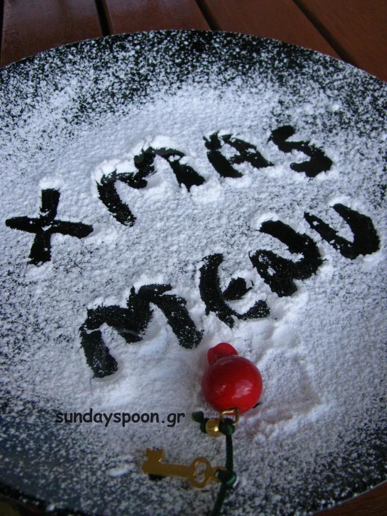 Χριστουγεννιάτικο μενού 2014